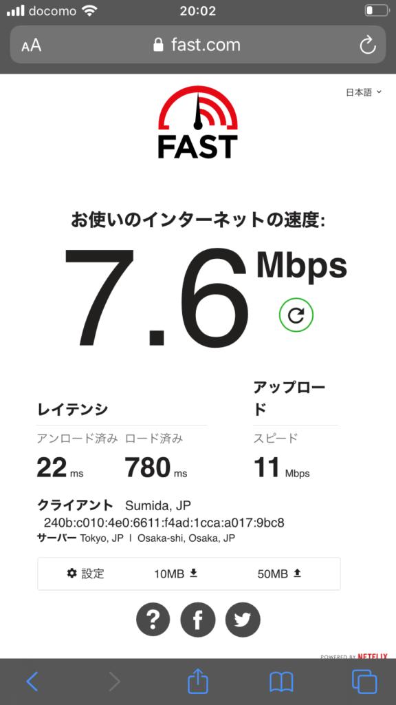 楽天ミニの通信速度