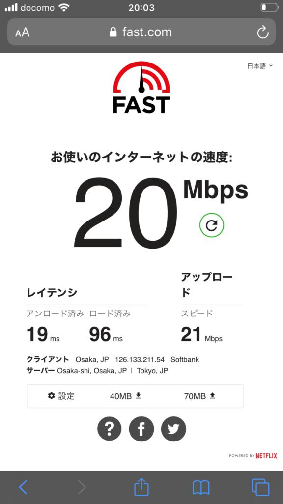 モバイルWi-Fiの通信速度
